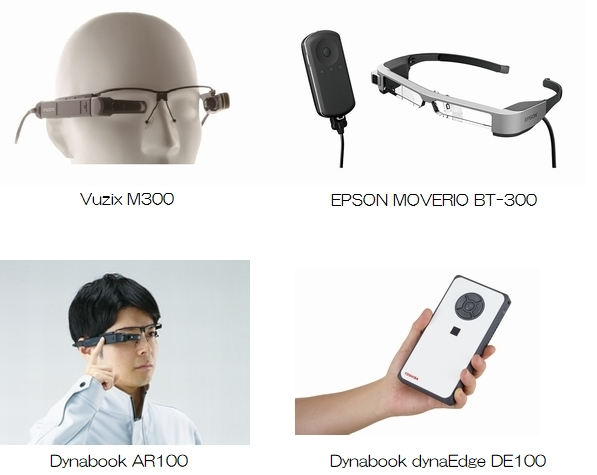 SmartGlass, Vuzix, M300, スマートグラス, EPSON, MOVERIO, BT-300, Dynabook, AR100, dynaEdge, DE100